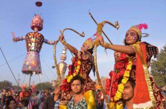 Дашахра — праздник Индии