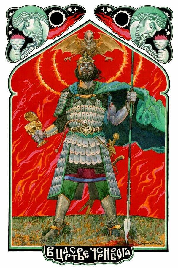 Чернобог - могущественный тёмный бог славян