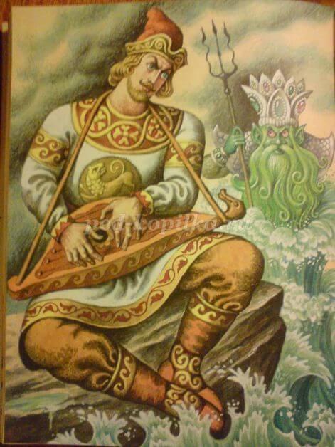 Садко играл для самого Морского Царя