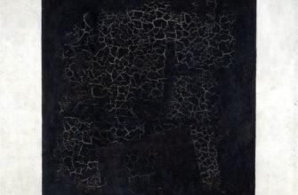 «Черный квадрат» Малевича