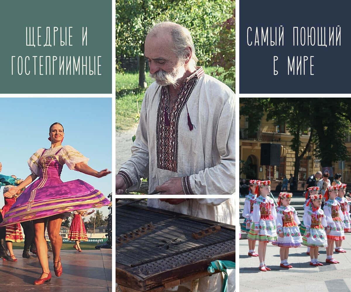 Украинцы щедрые и гостеприимные