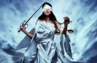 Фемида богиня правосудия в Древней Греции