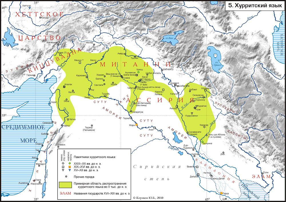 Карта распространения хурритского языка во II тыс. до н.э.