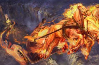 Фаэтон в солнечной колеснице