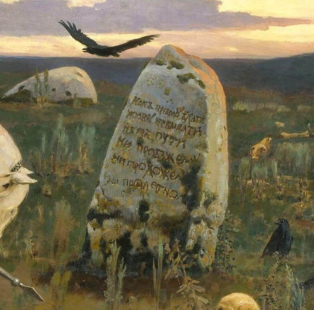 Надпись на камне, фрагмент картины Виктора Васнецова «Витязь на распутье»