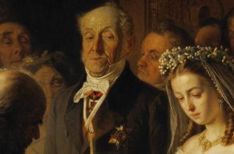 «Неравный брак» Василия Владимировича Пукирева