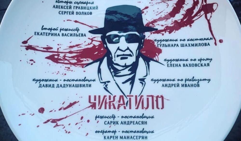 Новый русский сериал «Чикатило» выходит на экраны 18 марта