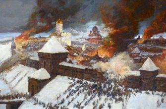 Андрей Николаевич Миронов «Оборона Рязани»