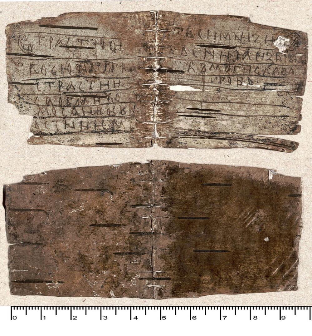 Берестяная книжечка с двумя молитвами, Новгород, 1280‒1300 годы / gramoty.ru