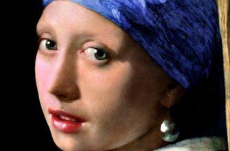 Девушка с жемчужной серёжкой