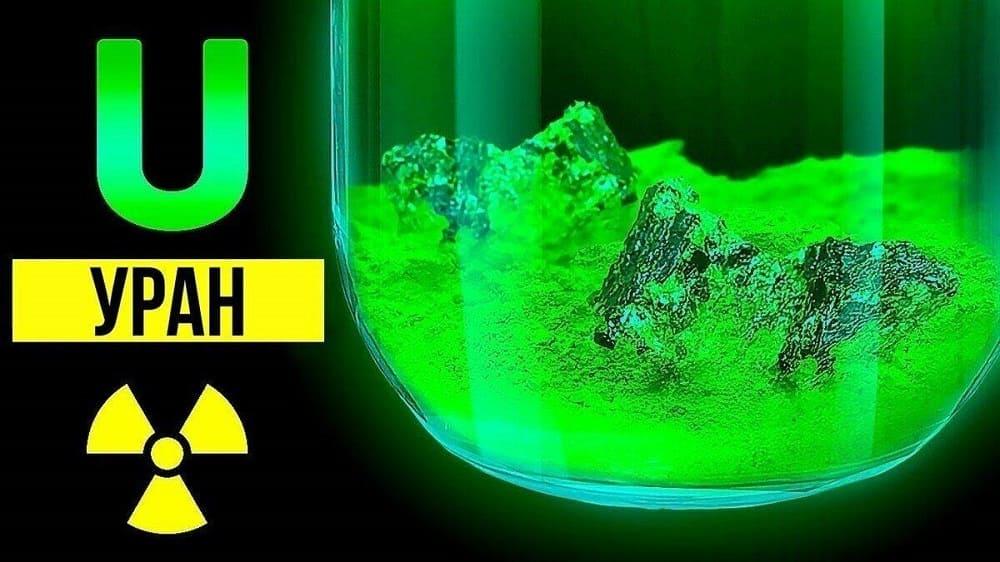 Химический элемент Уран