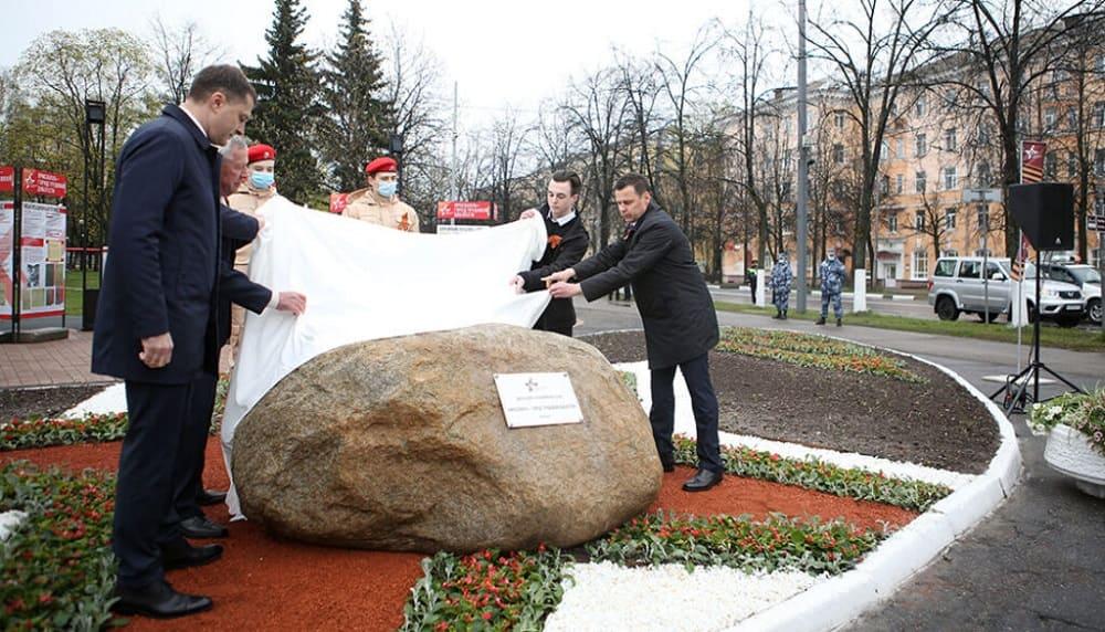 Камень установленный в Ярославле / vestnikyar.ru