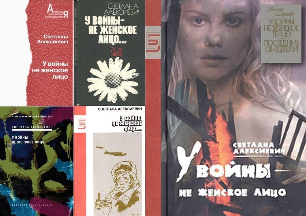 «У войны не женское лицо» белоруской писательницы Светланы Алексиевич