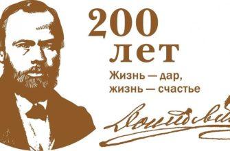 посвященная 200-летию Ф. Достоевского