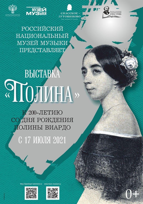 Афиша к выставке посвящённой певице Полине Виардо / spasskoe-lutovinovo.ru
