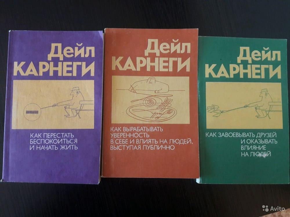 Книги-бестселлеры Карнеги / avipoisk.online