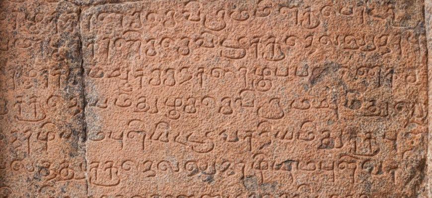 расшифровали надписи на табличках на мёртвом языке периода правления Дария I