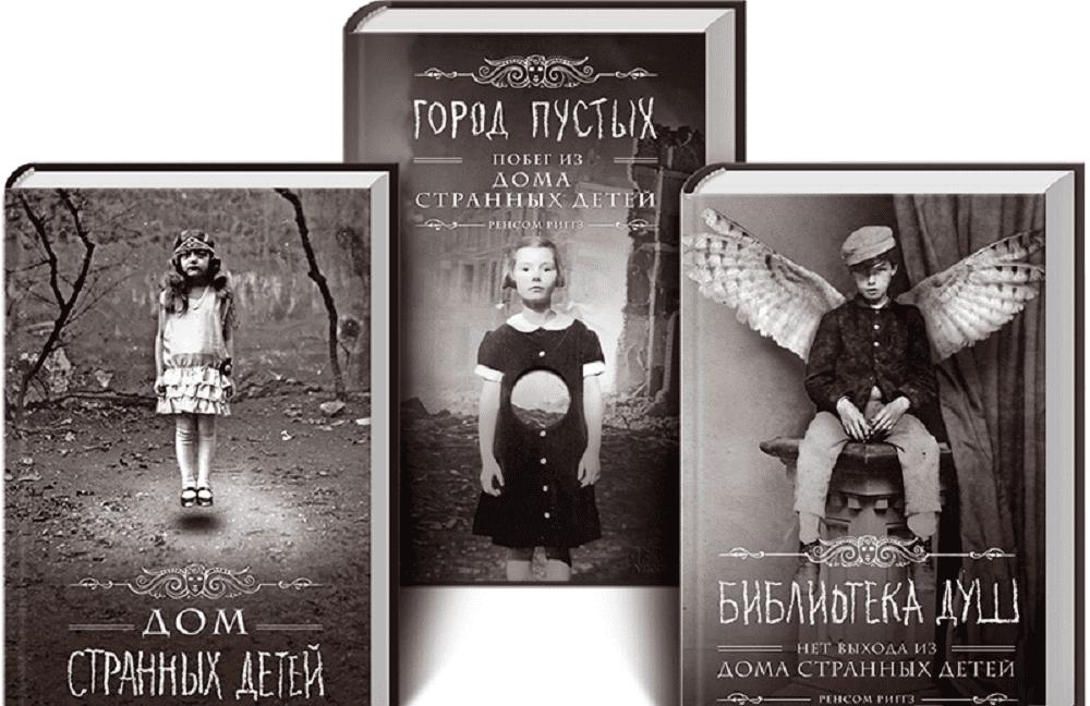 Серия книг «Дом странных детей»