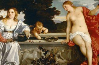 Тициан Любовь небесная и любовь земная, около 1514 года, Галерея Боргезе, Рим, Италия